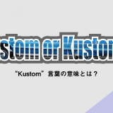 "Custom or Kustom? ~""Kustom""言葉の意味とは?~"