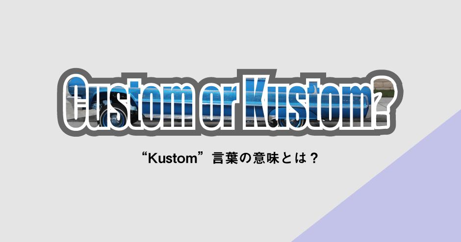 Kustom の意味とは