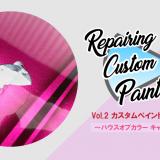 カスタムペイントの修復事例 Vol.02 ~ハウスオブカラー キャンディー塗装~