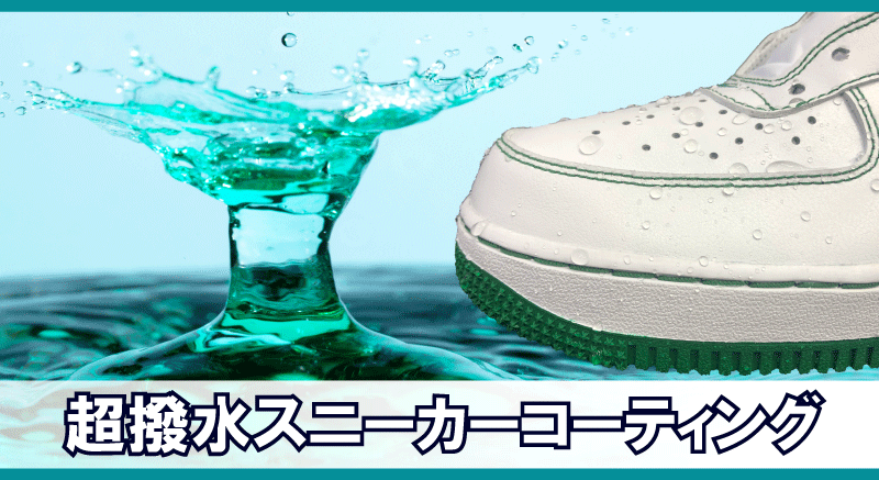 超撥水コーティング 商品ページリンク画像
